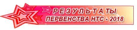 Первенства НТС - 2018